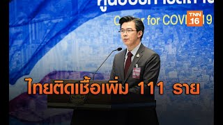 Baixar ศบค.เผยไทยติดเชื้อโควิดเพิ่ม 111 ราย เสียชีวิตเพิ่ม 3 ราย l TNN ข่าวเที่ยง l 08/04/63