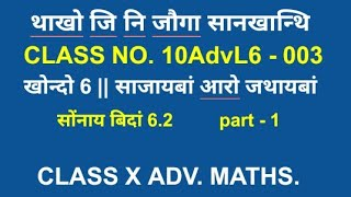 Class X Advanced Mathematics || Bodo Medium || Class No. 10advl6 - 003 || Ex 6.2 || Part 1 || Class