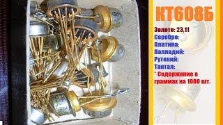 Содержание драгметаллов в транзисторе КТ608Б