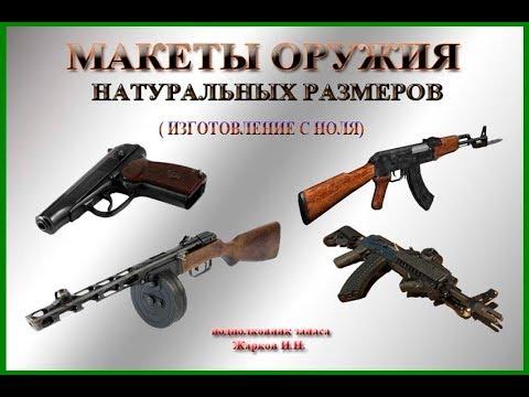 Макет своими руками оружия