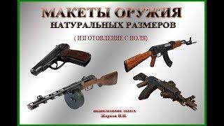 Макеты любого оружия в натуральную величину