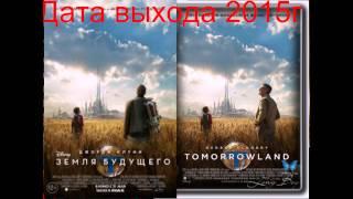 ЗЕМЛЯ БУДУЩЕГО фильм смотри онлайн