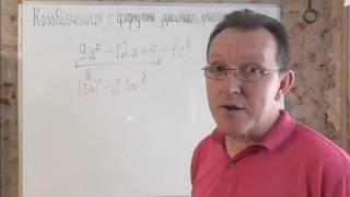 Комбинирование с формулами быстрого умножения Многочлен Алгебра 7 класс