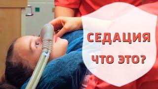 Что такое седация | Лечение зубов под седацией | Доктор что это | Дентал ТВ(, 2015-11-24T06:52:48.000Z)