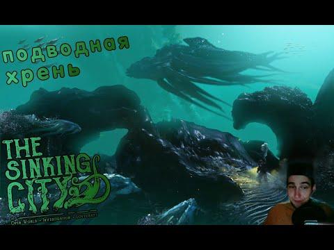 The Sinking City (прохождение, часть 4)   \