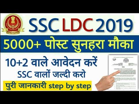 SSC LDC 10+2 VACANCY 2019 || SSC CHSL 5000+ Post Official Notification
