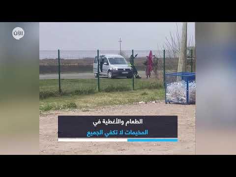 صربيا تحتجز اللاجئين العرب داخل مخيمات بائسة  - 15:01-2020 / 3 / 27