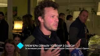 """Премьера сериала """"Сувенир из Одессы"""""""