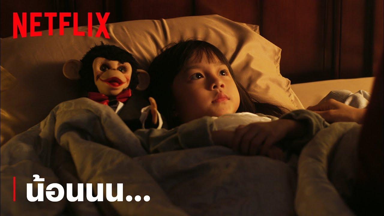 สะพรึงกับความน่ารักของ 'น้อนนน'... หลอนลั่นบ้าน!  | สาวลับใช้ The Maid | Netflix