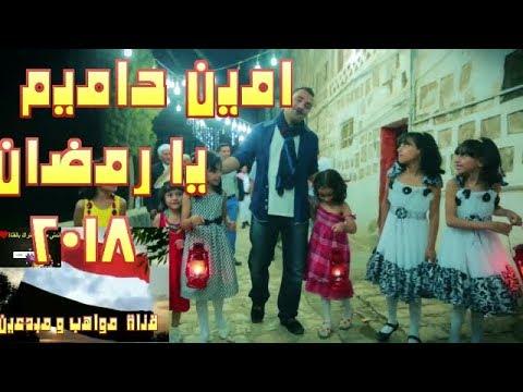 اناشيد يمنية رمضانية 2018 امين حاميم انشودة 2018 يارمضان Youtube