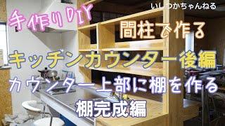 【いつしかおやじのDIY】K3 手作りキッチンカウンター後編 カウンター上部に棚を作る 完成編