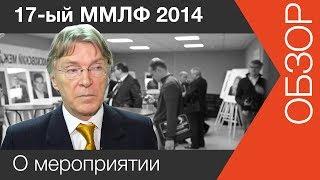 ММЛФ  2014 | www.skladlogist.ru | ММЛФ  2014(ММЛФ 2014, по мнению экспертов, выступивших на 17 Московском Международном логистическом форуме, многие..., 2014-02-17T13:07:25.000Z)