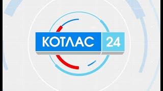 08 10 2021 Новости Котлас 24