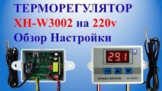 Терморегулятор XH-W3002 на 220v Обзор Настройки
