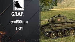 Средний танк Т-34 - рукоVODство от G.R.A.F. [World of Tanks]
