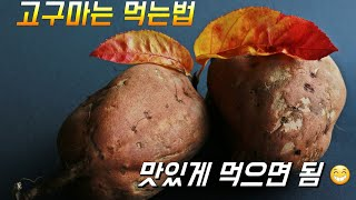 고구마 고구마먹는법 맛있게먹는법 잘먹는법 빨리클릭하세요…