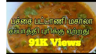 பச்சை பட்டாணி கிரேவி|Pachai pattani masala in tamil| let's know in tamil | Pattani kurma in tamil