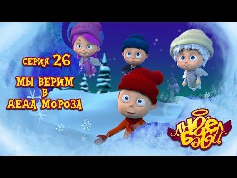 Друзья ангелов 1 сезон серия 51 - RU