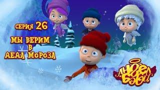 Ангел Бэби - Мы верим в Деда Мороза! - Развивающий мультик для детей (26 серия)