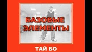 Техника выполнения упражнений тай-бо от Алексея Козлова