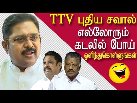 """ttv dinakaran challenge eps and ops tamil news, tamil live news, tamil news today, latest tamil news, red pix ttv dinakaran news tamil news today TTV Dinakaran has declared himself as the """"true political heir"""" of the late J Jayalalithaa after zooming ahead in the by-election to RK Nagar assembly seat in Tamil Nadu. Thanking voters, the sidelined AIADMK leader has vowed to bring down the EPS-OPS government in the state """"within three months"""".     For More tamil news, tamil news today, latest tamil news, kollywood news, kollywood tamil news Please Subscribe to red pix 24x7 https://goo.gl/bzRyDm red pix 24x7 is online tv news channel and a free online tv  redpix #rknagar"""
