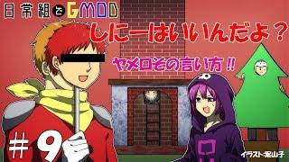 【GMOD】しにーはいいんだよしにーは…日常組でかくれんぼ!!#9【日常組実況】 thumbnail