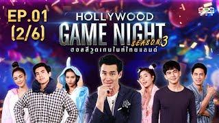 HOLLYWOOD GAME NIGHT THAILAND S.3 | EP.1 เต๋อ,ติช่า,พริมVSจียอน,เต้ย,หมอก้อง [2/6] | 19 พ.ค. 62