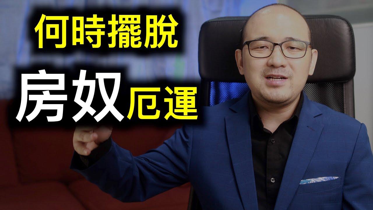 1500萬的別墅💥降價630萬無人問津!中國人何時能擺脫房奴厄?