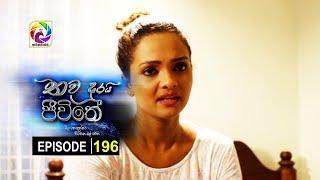Thawa durai jeewithe Episode 196 තව දුරයි ජීවිතේ . . සතියේ දිනවල රාත්රී 7.55 ට . . . . Thumbnail