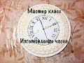 Поделки - 76.Мастер класс изготовление часов своими руками. + БОНУС идеи украшения новогодних игрушек.