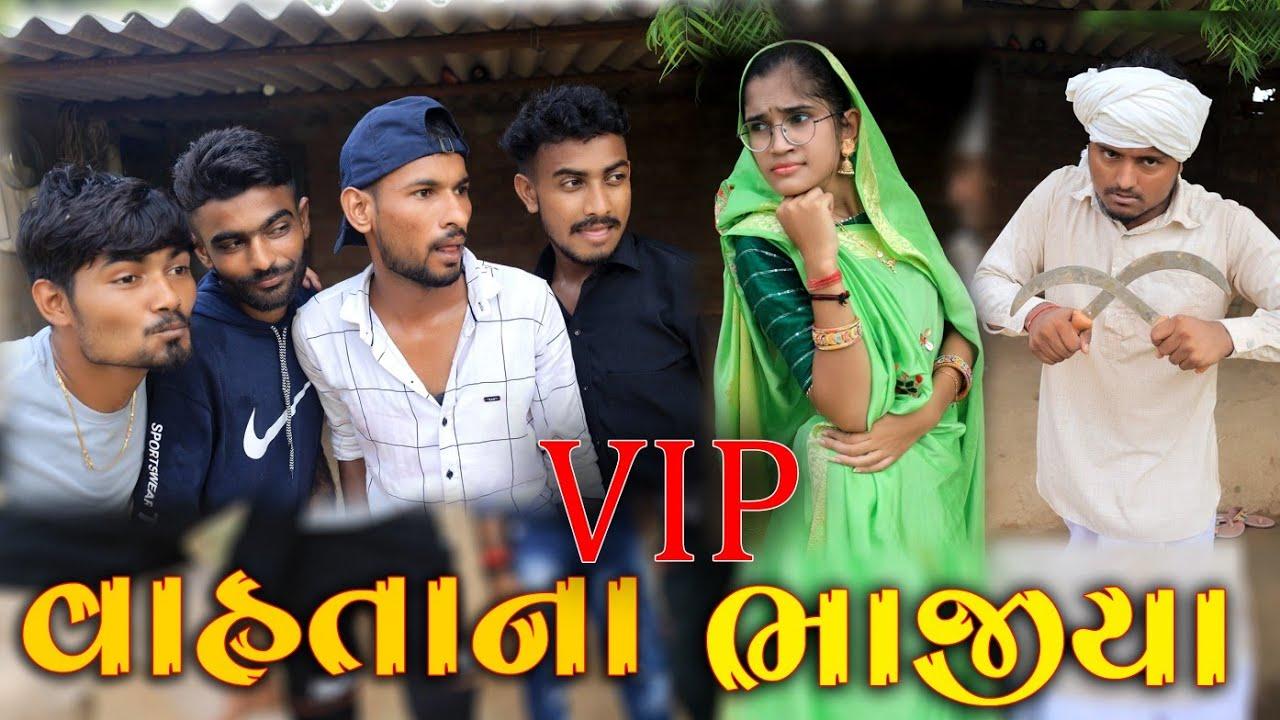 વાહતાના VIP ભાજીયા || VahtoVillageBoys || Bhuro || Desi Comedy Video || 2021 Full HD