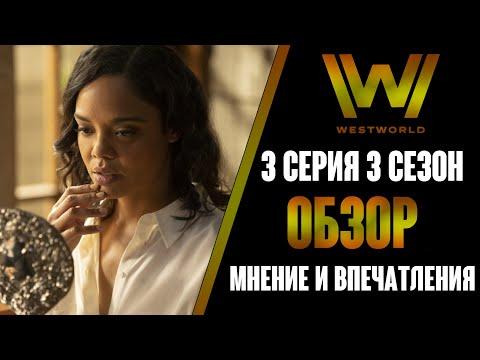 Мир Дикого Запада - 3 серия 3 сезон   ОБЗОР