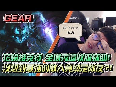 【Gear】花輪又被隊友雷到崩潰?遇到甲甲隊友連躺都不會躺!