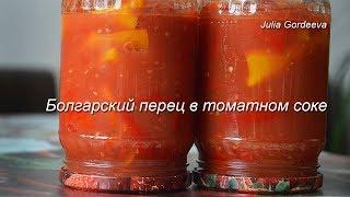 Болгарский перец в томатном соке на зиму. Домашние заготовки