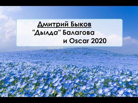 """Дмитрий  Быков. """"Дылда"""" Балагова и Oscar 2020"""