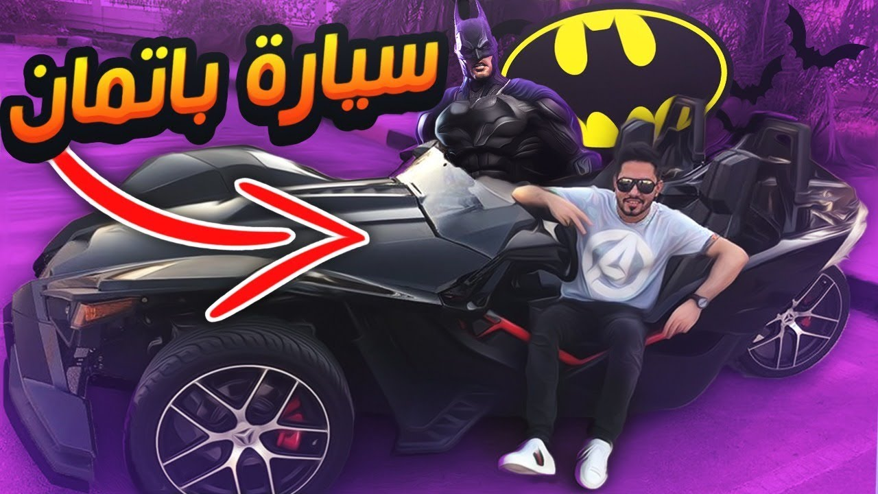 شريت سيارة باتمان
