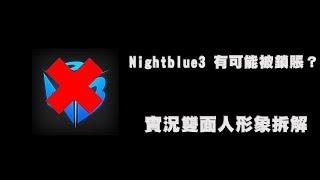 Nightblue3有可能賬號被封? 實況雙面人形象拆解! 電競舊聞Vol.01