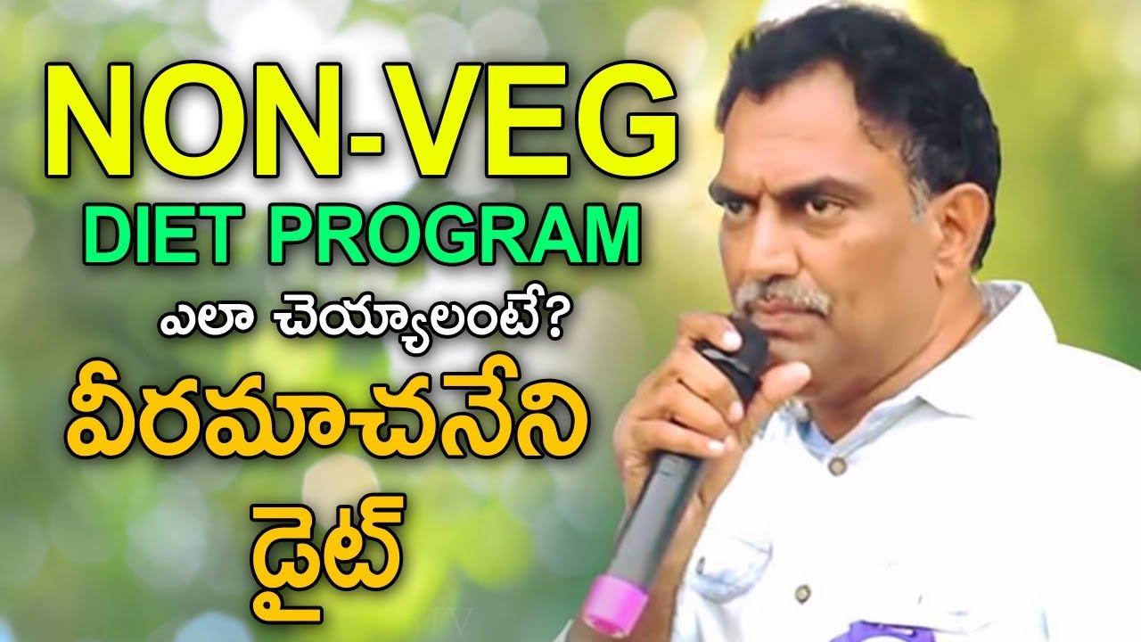 Non-Veg Food Program In Diet | Veeramachaneni Ramakrishna Diet | Gold Star Entertainment