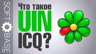 Что такое UIN ICQ?(http://softobase.com/ru - бесплатные программы и игры для Windows Android и iOS Немного теории и истории: индивидуальный номер..., 2015-02-24T11:40:47.000Z)