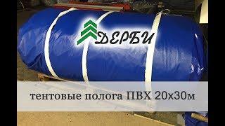 видео Полог ПВХ утепленный изолоном  (4х20, 630 гр./м.кв., 10 мм.)