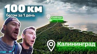 Из Калининграда в Клайпеду по Куршской косе. 100 километров бегом за 1 день