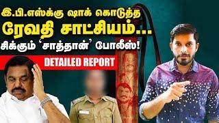 Revathi சாட்சியம்… வசமாய் சிக்கும் 'சாத்தான்' போலீஸ்! | Sathankulam Custodial Death