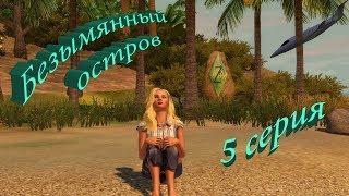 Machinima | The sims 3 сериал с озвучкой | Безымянный остров | 5 серия |