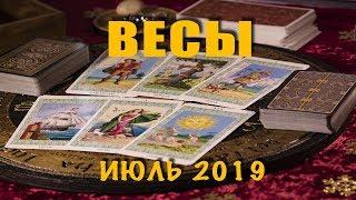 ВЕСЫ - ПОДРОБНЫЙ ТАРО-прогноз на ИЮЛЬ 2019. Расклад на Таро.
