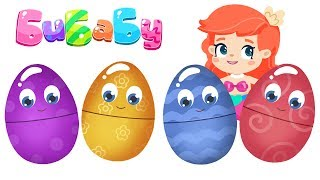 РУСАЛОЧКА и Яйца с сюрпризом. Мультики для самых маленьких: БиБаБу