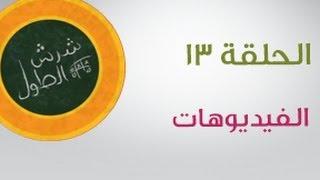 شرش الطول - الحلقة الثالثة عشر - الفيديوهات