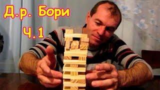 Д.р. Бори (43г.) ч.1- игры и торт. (12.17г.) Семья Бровченко.