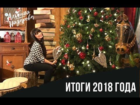 Подвожу итоги 2018 года | Альбина Назарова