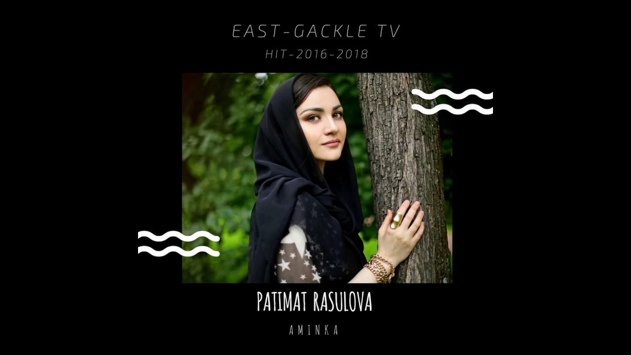 Patimat Rasulova - Aminka [Official Audio]