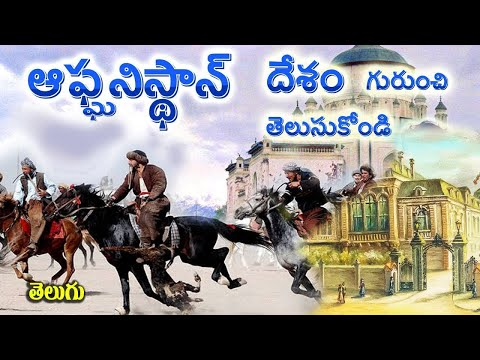 Know about  Afghanistan ఆఫ్గనిస్తాన్  Country in Telugu by Planet Telugu